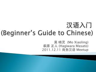汉语入门 ( Beginner's Guide to Chinese )