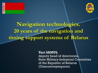 Navigation technologies.  20 years of the navigation and timing support systems of Belarus