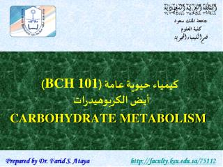 ?????? ?????  ???? ( BCH 101 ) ???  ???????????? CARBOHYDRATE METABOLISM