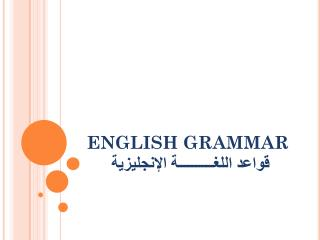 ENGLISH GRAMMAR ????? ??????????????? ??????????