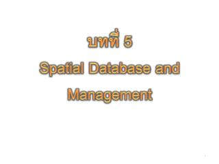 บทที่  5 Spatial Database  and Management