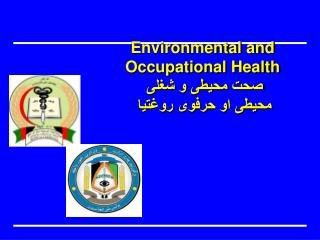 Environmental and Occupational  Health ??? ????? ? ????  ????? ?? ????? ??????