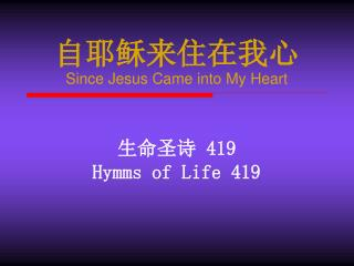 自耶稣来住在我心 Since Jesus Came into My Heart