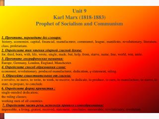 Unit 9 Karl Marx (1818-1883) Prophet of Socialism and Communism