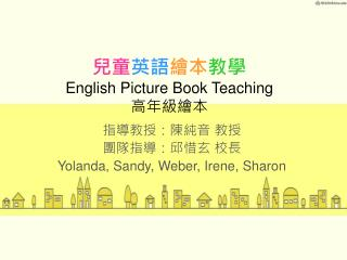 ?? ?? ?? ?? English Picture Book Teaching ?????