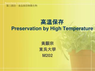 高溫保存 Preservation by High Temperature