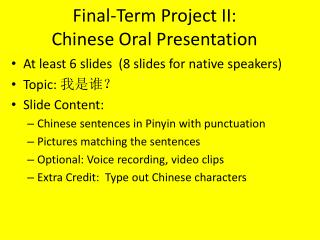 Final-Term Project II: Chinese Oral Presentation