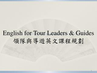 English for Tour Leaders & Guides ???????????