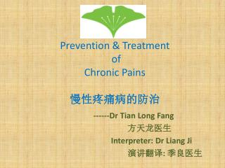 Prevention & Treatment  of  Chronic Pains 慢性疼痛病的防治
