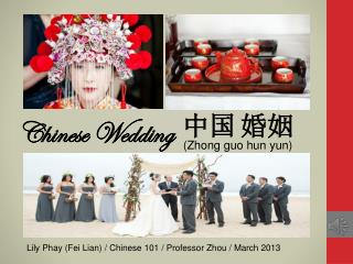 中国 婚姻