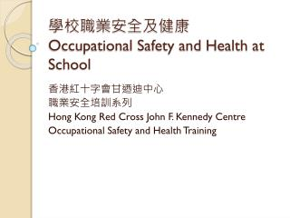 學校職業安全及健康 Occupational Safety and Health at School