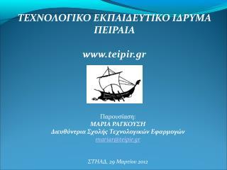 Παρουσίαση : ΜΑΡΙΑ ΡΑΓΚΟΥΣΗ Διευθύντρια Σχολής Τεχνολογικών Εφαρμογών mariar@teipir.gr