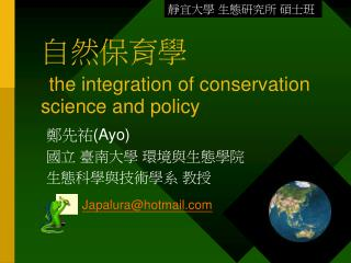 ????? the integration of conservation science and policy