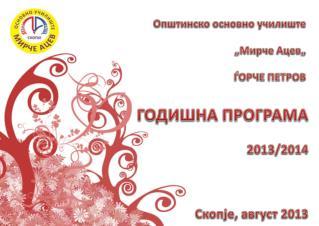 ГОДИШНА ПРОГРАМА 2013/2014 Скопје, август 2013