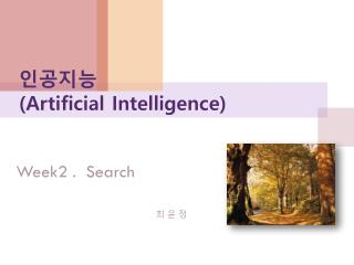 인공지능 (Artificial Intelligence)
