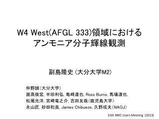 W4 West(AFGL 333) 領域におけるアンモニア分子輝線観測