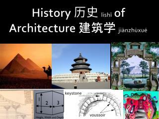 History 历史 lìshǐ of Architecture 建筑学 jiànzhùxué