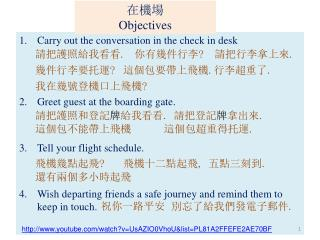 Carry out the conversation in the check in desk Greet guest at the boarding gate.