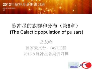 ??????????? 8 ??  (The Galactic population of pulsars)