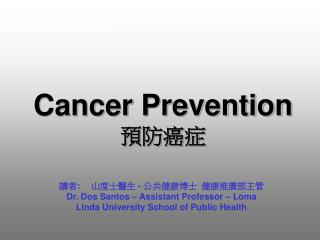Cancer Prevention ????