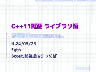 C++11 概要 ライブラリ編