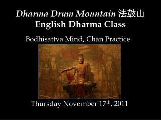 Dharma Drum Mountain 法鼓山 English Dharma Class