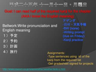 Bellwork:Write  pronunciation and English meaning  1)予定 2)予約 3)計画 4)旅行