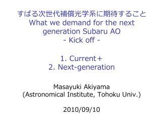 Masayuki Akiyama (Astronomical Institute, Tohoku Univ.) 2010/09/10