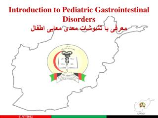 Introduction to Pediatric Gastrointestinal Disorders ????? ?? ?????? ???? ????? ?????