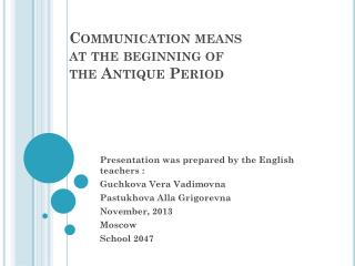 Communication means  at  the  beginning  of  the  Antique Period