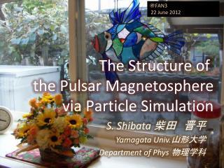 S. Shibata 柴田  晋平 Yamagata Univ. 山形大学 Department of Phys 物理学科