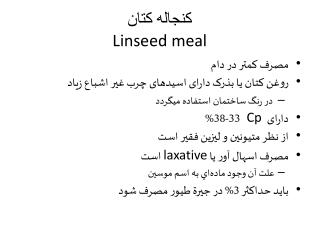 ?????? ????  Linseed meal