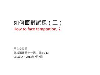 如何面對試探(二) How to face temptation,  2