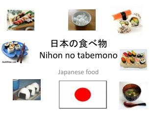 日本の食べ物 Nihon no tabemono