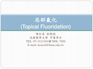 局部氟化 (Topical Fluoridation)