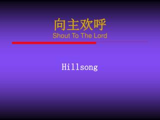 向主欢呼 Shout To The Lord