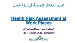 تقييم المخاطر الصحية في بيئة العمل Health Risk Assessment at Work Places