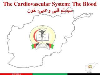 The Cardiovascular System: The Blood سيستم قلبى وعايى: خون