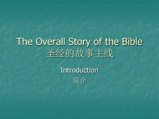 The Overall Story of the  Bible 圣经的故事主 线