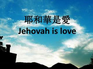 ????? Jehovah is love