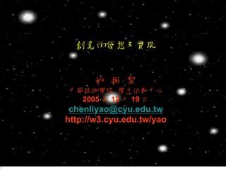 2005  12  19  chenliyaocyu.tw w3.cyu.tw