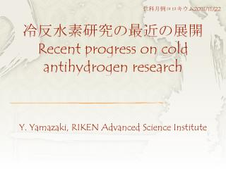 冷反水素研究の最近の展開 Recent progress on cold antihydrogen  research
