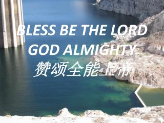 BLESS BE THE LORD GOD ALMIGHTY 赞颂全能上帝