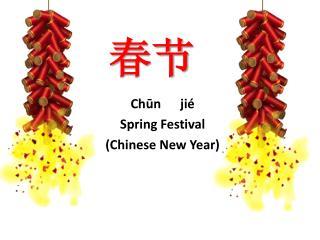 Chūn jié Spring Festival  (Chinese New Year)