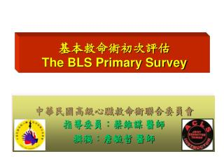 ????????? The BLS Primary Survey