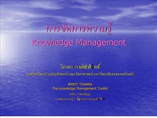 Knowledge ...