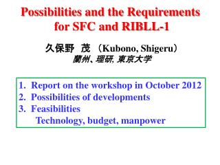 Possibilities and the Requirements  for  SFC and RIBLL-1