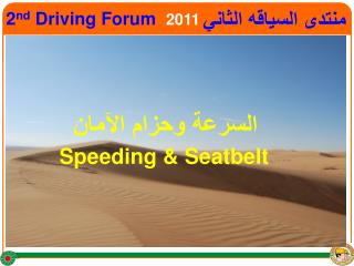 2 nd  Driving Forum  2011