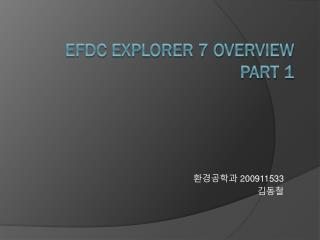 EFDC Explorer 7 Overview Part 1