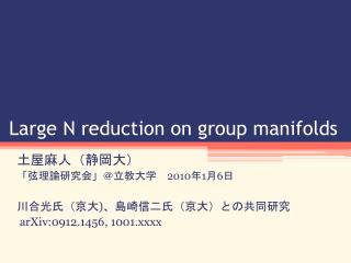 Large N reduction on group manifolds